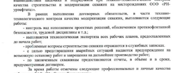 Отзыв РН-ПУРНЕФТЕГАЗ